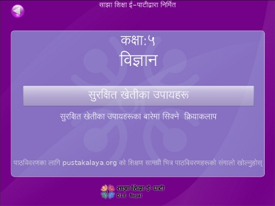 E-Paath Activity Title Page