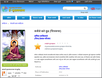 E-Pustakalaya View/Download Page